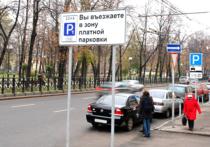 Менее чем через месяц  в центре Перми  появятся платные парковки