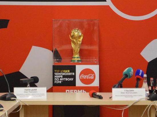 Кубок чемпионата мира пофутболу привезли вПермь