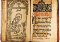 В Коломенском открылась выставка в честь 450-летия первой русской книги